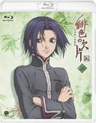 Hiiro no Kakera (Blu-ray) (Vol.2) (Japan Version)