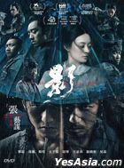 Shadow (2018) (DVD) (Hong Kong Version)