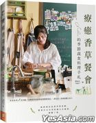 療癒香草餐會:Julia的季節蔬食料理手札