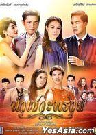 Nam Sor Sai (2017) (DVD) (Ep. 1-15) (End) (Thailand Version)