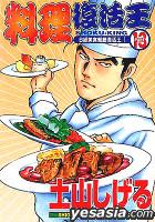 Shoku-King (Vol.13)