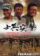 Shi Bing Tu Ji (DVD) (End) (Taiwan Version)