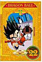 Dragon Ball (DVD) (Vol.22) (Japan Version)