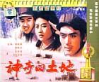 Shen Qi De Tu Di (VCD) (China Version)