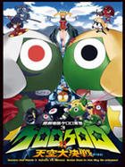 Keroro Gunso 3 The Movie - Keroro VS Keroro Tenku Daikessen de Arimasu! (DVD) (First Press Limited Edition) (Japan Version)