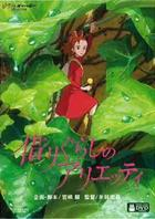 The Borrower Arrietty (DVD) (English Subtitled) (Japan Version)