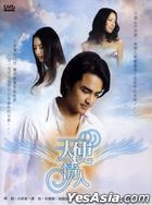 天使情人 (XDVD) (完) (台湾版)