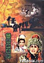二郎神杨戬 (1963) (香港版)