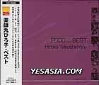 2000 MIllennium Best Hiroko Yakushimaru (Japan Version)