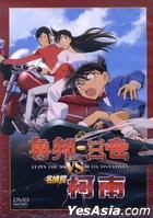 Lupin III VS Detective Conan TV Special (2009) (DVD) (Taiwan Version)