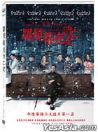 The Wasted Times (2016) (DVD) (Taiwan Version)