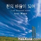 Arai Mann - I am a Thousand Winds (Korean Language)