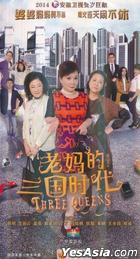 Three Queens (H-DVD) (End) (China Version)