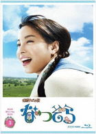 Natsuzora (Blu-ray) (Box 3) (Japan Version)