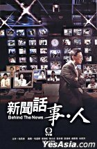Behind The News (DVD) (TVB Program)