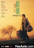 Midnight Fly (2001) (DVD) (2021 Reprint) (Hong Kong Version)