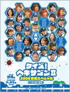 QUIZ!HEXAGON 2 2009 GASSHUKU SPECIAL (Japan Version)