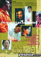 Fu Bo (2003) (DVD) (Hong Kong Version)