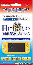 Nintendo Switch Lite Blue Light Cut Screen Protect Film (日本版)