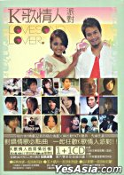 K歌情人派對 (2CD)