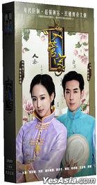 Jade (2017) (DVD) (Ep. 1-43) (End) (China Version)