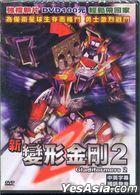 Gladiformers 2 (DVD) (Taiwan Version)