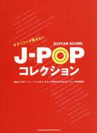 Guitar Score J-POP Collection