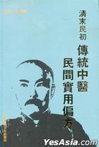 Qing Mo Min Chu Chuan Tong Zhong Yi Min Jian Shi Yong Pian Fang