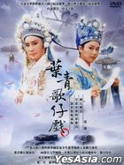 Xie Qing Ge Zi Xi Vol.1 (DVD) (End) (Taiwan Version)