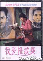 我愛扭紋柴 (1992) (DVD) (修復版) (香港版)
