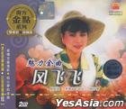 Mei Li Jin Qu (2CD) (Malaysia Version)