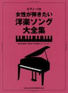 gakufu jiyosei ga hikitai yougaku songu daizenshiyuu piano soro