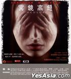 Oculus (2013) (VCD) (Hong Kong Version)