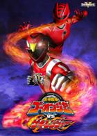 GEKIJOU BAN ENGINE SENTAI GO-ONGER VS GEKIRANGER (Japan Version)