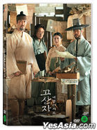 The Map Against the World (DVD) (韓國版)