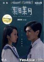When Sun Meets Moon (2018) (DVD) (Hong Kong Version)