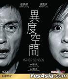 Inner Senses (2002) (Blu-ray) (Remastered Edition) (Hong Kong Version)