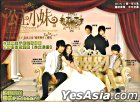 Romantic Princess (DVD) (Vol. 1) (To Be Continued) (Hong Kong Version)