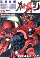 The Bioboosted Armor ''Guyver'' (Vol.25)