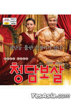 Fortune Salon (VCD) (English Subtitled) (Korea Version)