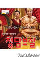 Fortune Salon (又名: Sexy Bosal) (VCD) (英文字幕) (韓國版)
