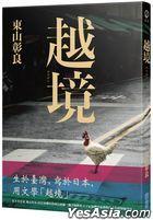 Yue Jing