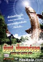 Sanpei The Fisher Boy (DVD) (Thailand Version)