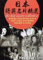 The Best Movie Collection (DVD) (Taiwan Version)