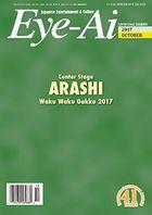 Eye-Ai 2017 October - ARASHI (English Magazine)