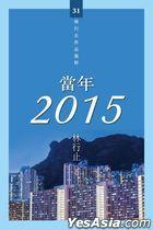 Dang Nian 2015