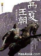 Xi Xia Wang Zhao : Shen Mi De Hei Shui Yu