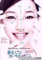 整容日記 (2014) (DVD) (香港版)