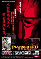 PLATINUM END  明日的天使  (Vol.11)