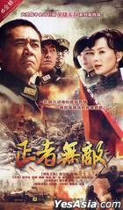 Zheng Zhe Wu Di (H-DVD) (End) (China Version)